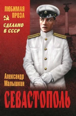 Малышкин Александр - Севастополь