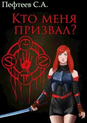 Пефтеев Сергей - Кто меня призвал?
