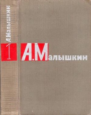 Малышкин Александр - Сочинения в двух томах. Том 1