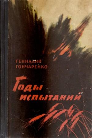 Гончаренко Геннадий - Годы испытаний. Книга 1. Честь