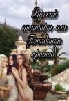 Иванова Анна - Русский стандарт или Попаданки против!