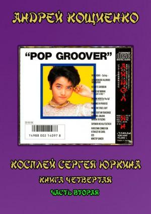 Кощиенко Андрей - Айдол-ян - 2