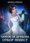Риман Ирина - Отбор невест
