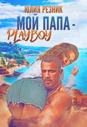 Резник Юлия - Мой папа - плейбой