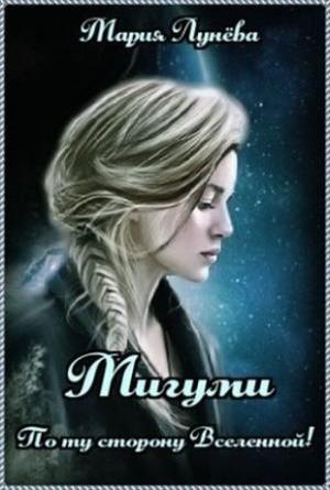 Лунёва Мария - Мигуми. По ту сторону Вселенной