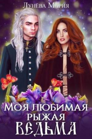 Лунёва Мария - Моя любимая рыжая ведьма