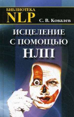 Ковалев Сергей - Исцеление с помощью НЛП