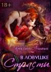 Лис Алина - В ловушке страсти