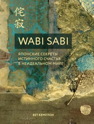 Кемптон Бет - Wabi Sabi. Японские секреты истинного счастья в неидеальном мире