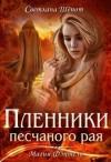 Шёпот Светлана - Пленники песчаного рая