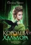 Шёпот Светлана - Королева Хальдора