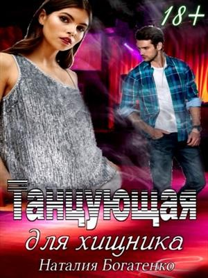 Богатенко Наталия - Танцующая для хищника