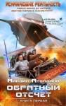 Атаманов Михаил - Обратный отсчет