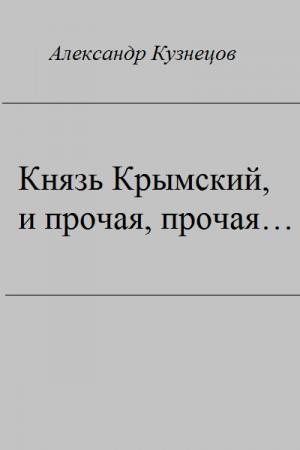 Кузнецов Александр - Князь Крымский, и прочая, прочая...