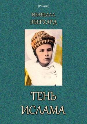 Эберхард Изабелла - Тень ислама