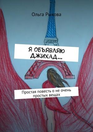 Рыкова Ольга - Яобъявляю Джихад…