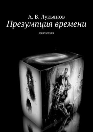 Лукьянов Александр - Презумпция времени