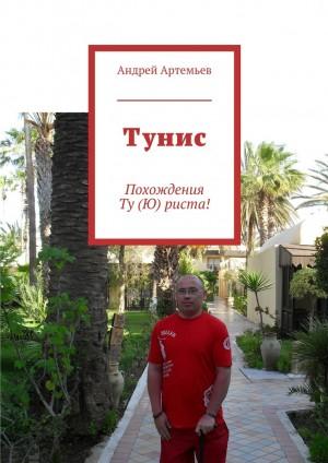 Артемьев Андрей - Тунис