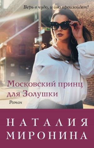 Миронина Наталия - Московский принц для Золушки