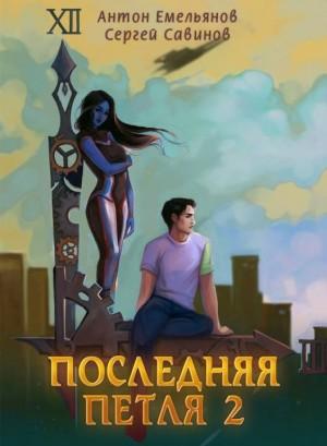 Емельянов Антон, Савинов Сергей - Последняя петля 2