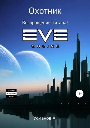 Усманов Хайдарали - Возвращение Титана!
