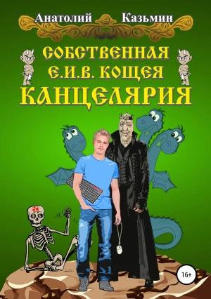 Казьмин Анатолий - Собственная Е.И.В. Кощея Канцелярия