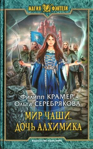 Крамер Филипп, Серебрякова Ольга - Мир Чаши. Дочь алхимика
