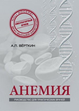 Шамаева К., Верткин Аркадий, Ларюшкина Е., Ховасова Н. - Анемия. Руководство для практических врачей