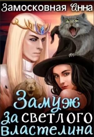 Замосковная Анна - Замуж за светлого властелина