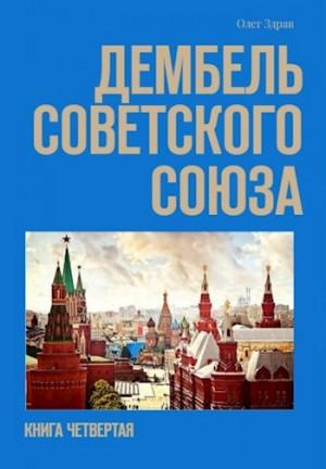 Нестеров Николай - Дембель Советского Союза
