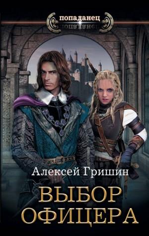 Гришин Алексей - Выбор офицера