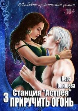 Вера Окишева - Приручить огонь