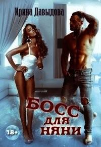 Давыдова Ирина - Босс для няни