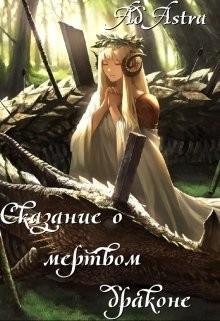 Ad Astra - Сказание о мертвом драконе