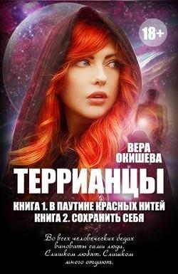 Вера Окишева - Сохранить себя