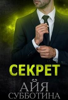 Айя Субботина - Секрет