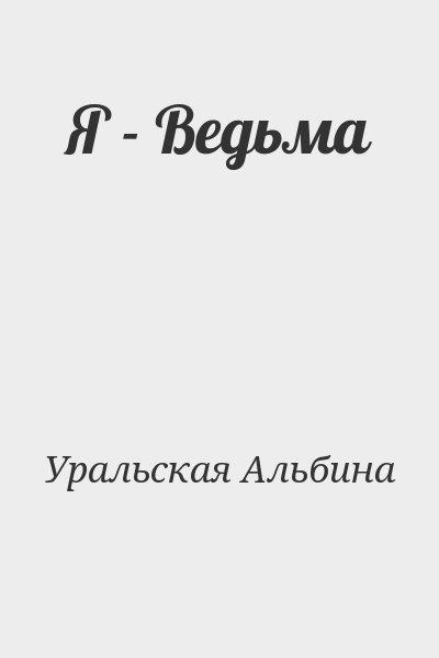 Уральская Альбина - Я - Ведьма