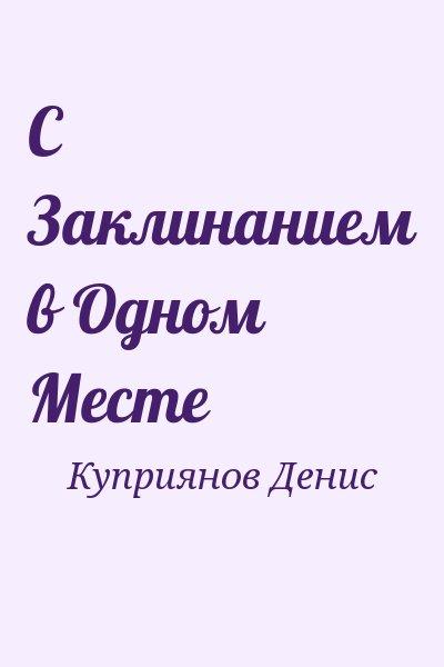 Куприянов Денис - С Заклинанием в Одном Месте