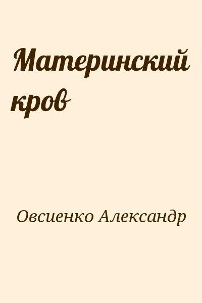 Овсиенко Александр - Материнский кров