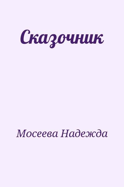 Мосеева Надежда - Сказочник