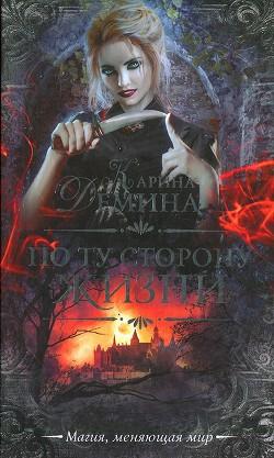 Екатерина Лесина - По ту сторону жизни