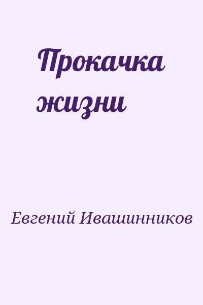 Евгений Ивашинников - Прокачка жизни