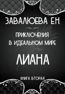 - Лиана