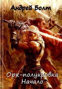 Болт Андрей - Орк-полукровка. Начало