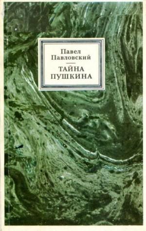 Павловский Павел - Тайна Пушкина