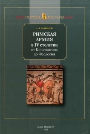 Банников Андрей - Римская армия в IV столетии (от Константина до Феодосия)