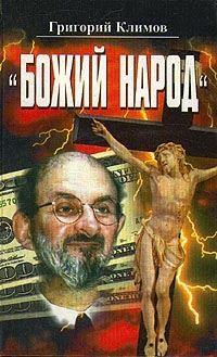 Климов Григорий - Божий народ