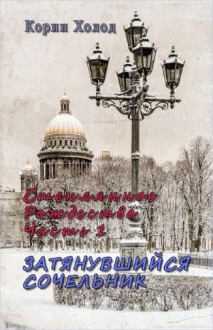 Холод Корин - Стеклянное Рождество. Часть 1. Затянувшийся Сочельник