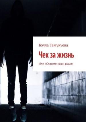 Темукуева Бэлла - Чек зажизнь