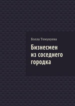 Темукуева Бэлла - Бизнесмен изсоседнего городка